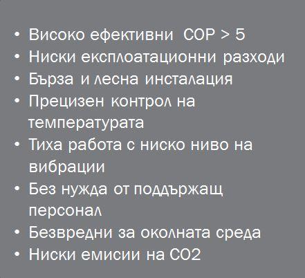 Предимства